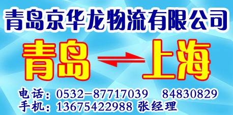 青岛京华龙物流有限公司-兰德新利体育18提供
