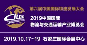 第六届中国国际物流发展大会-兰德新利体育18提供