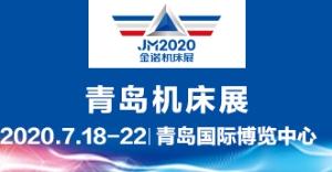 2020第23届青岛国际机床展览会-兰德新利体育18提供