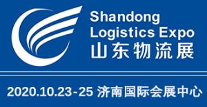 2020第二届山东(国际)物流与仓储配送产业博览会-兰德新利体育18提供