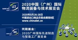 中国广州物流展-兰德新利体育18提供